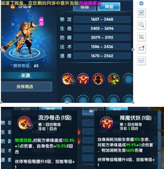 幻想英雄卡牌图鉴_55-85级伙伴图鉴_手游攻略_御剑-百炼成魔