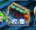 《幻想仙缘》收集系统